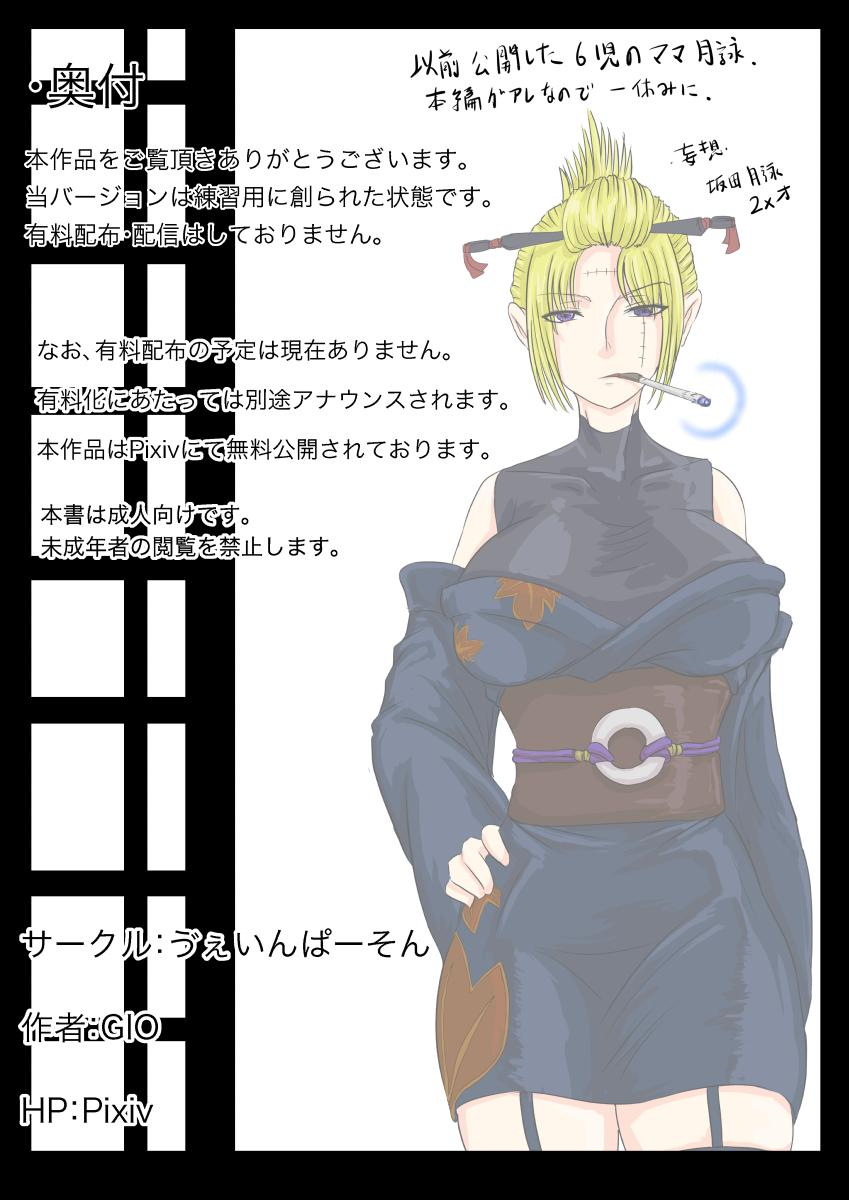 Tsukuyo ga Shokushu Hana ni Naburareru! 42