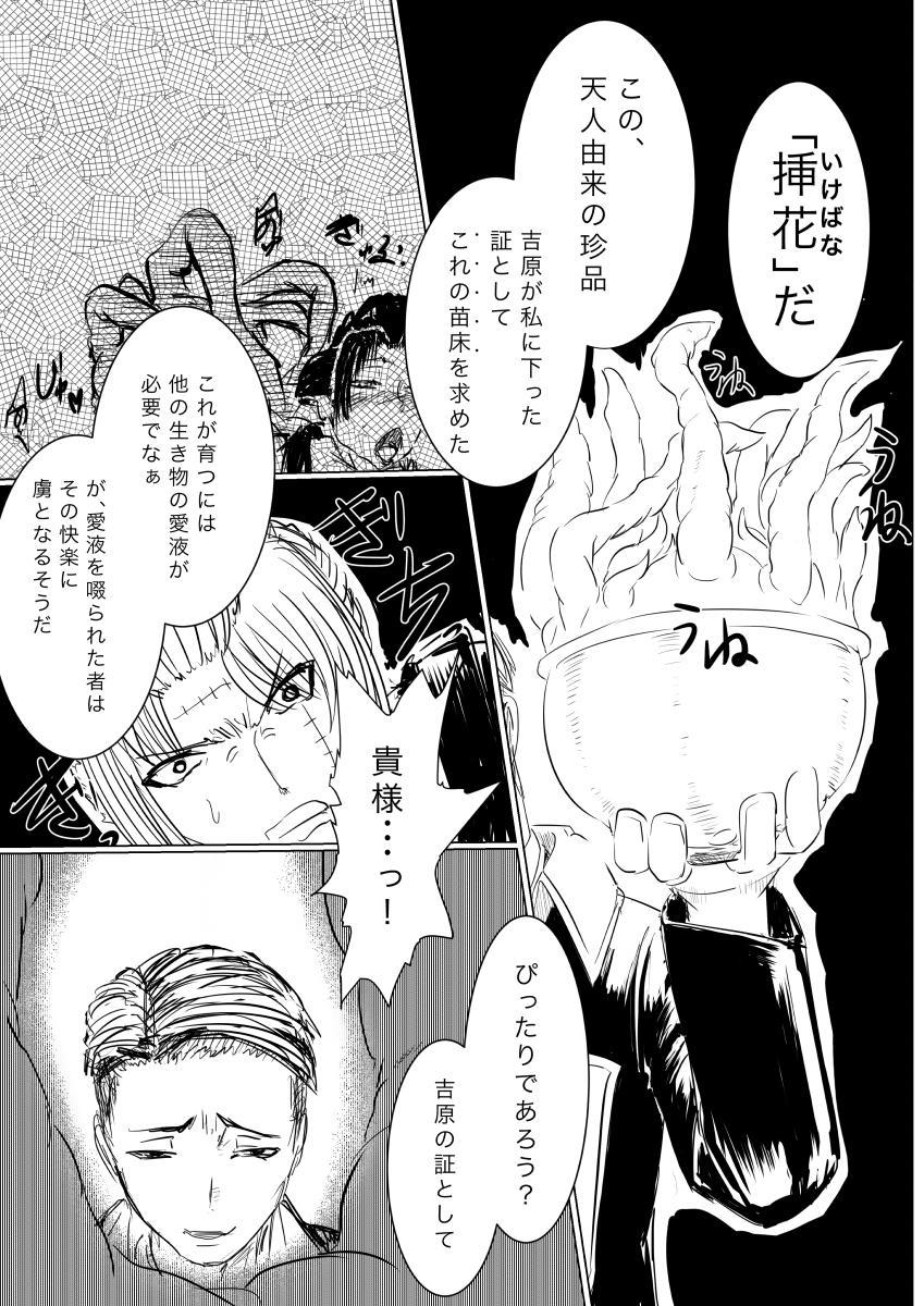 Tsukuyo ga Shokushu Hana ni Naburareru! 6