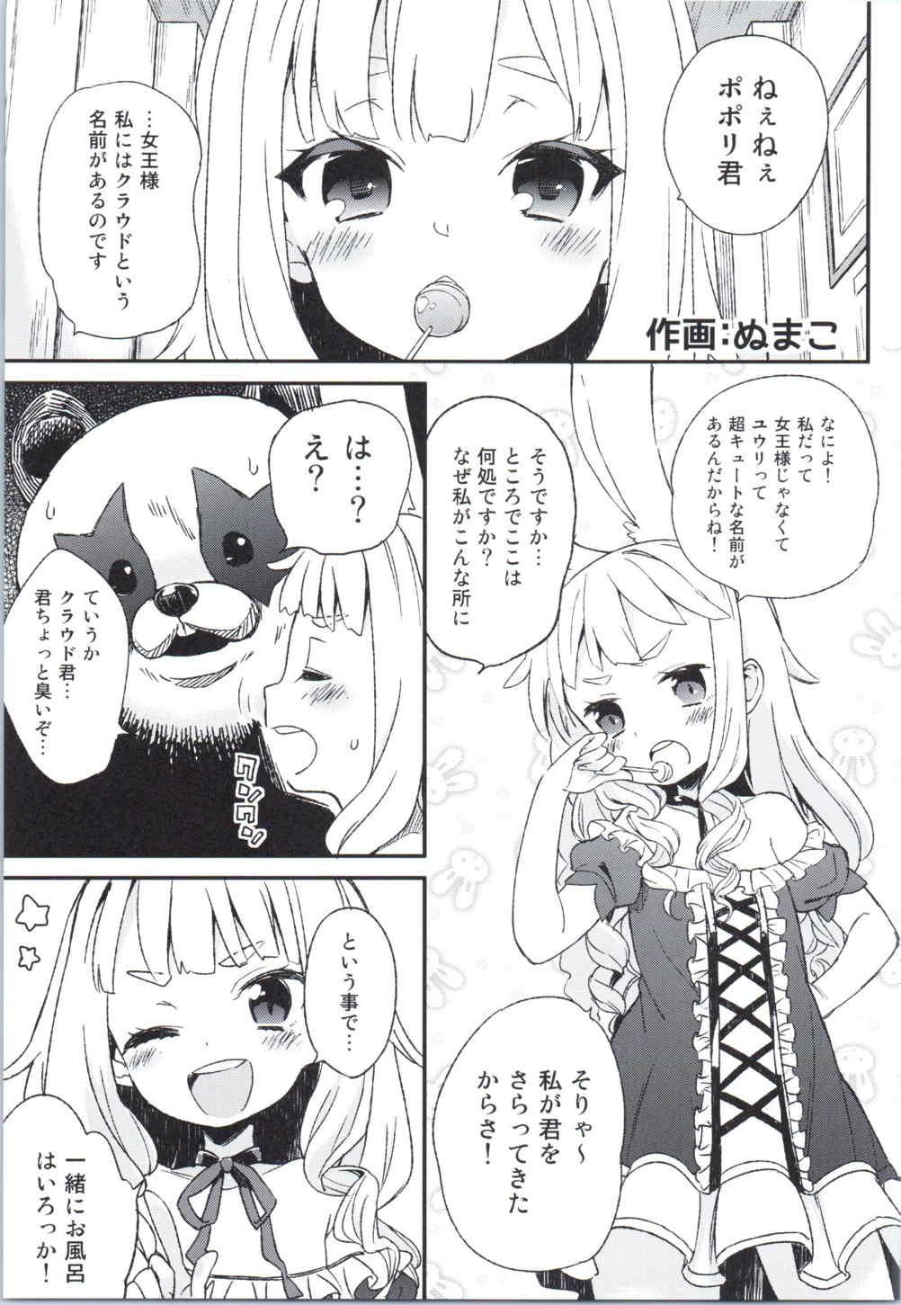 Elin-chan to... 13