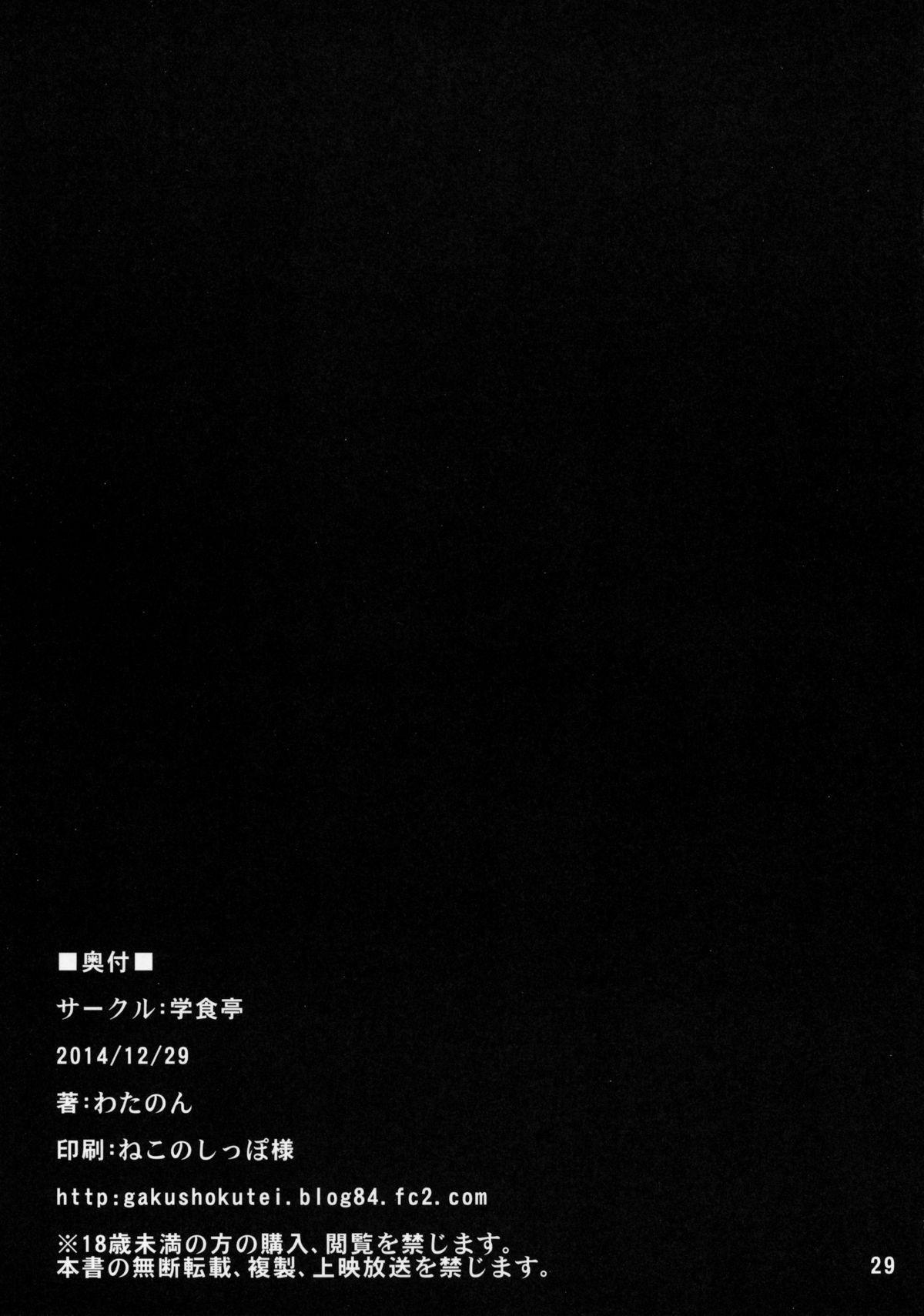 Taigei-Chan to Yasen Shitai! 27