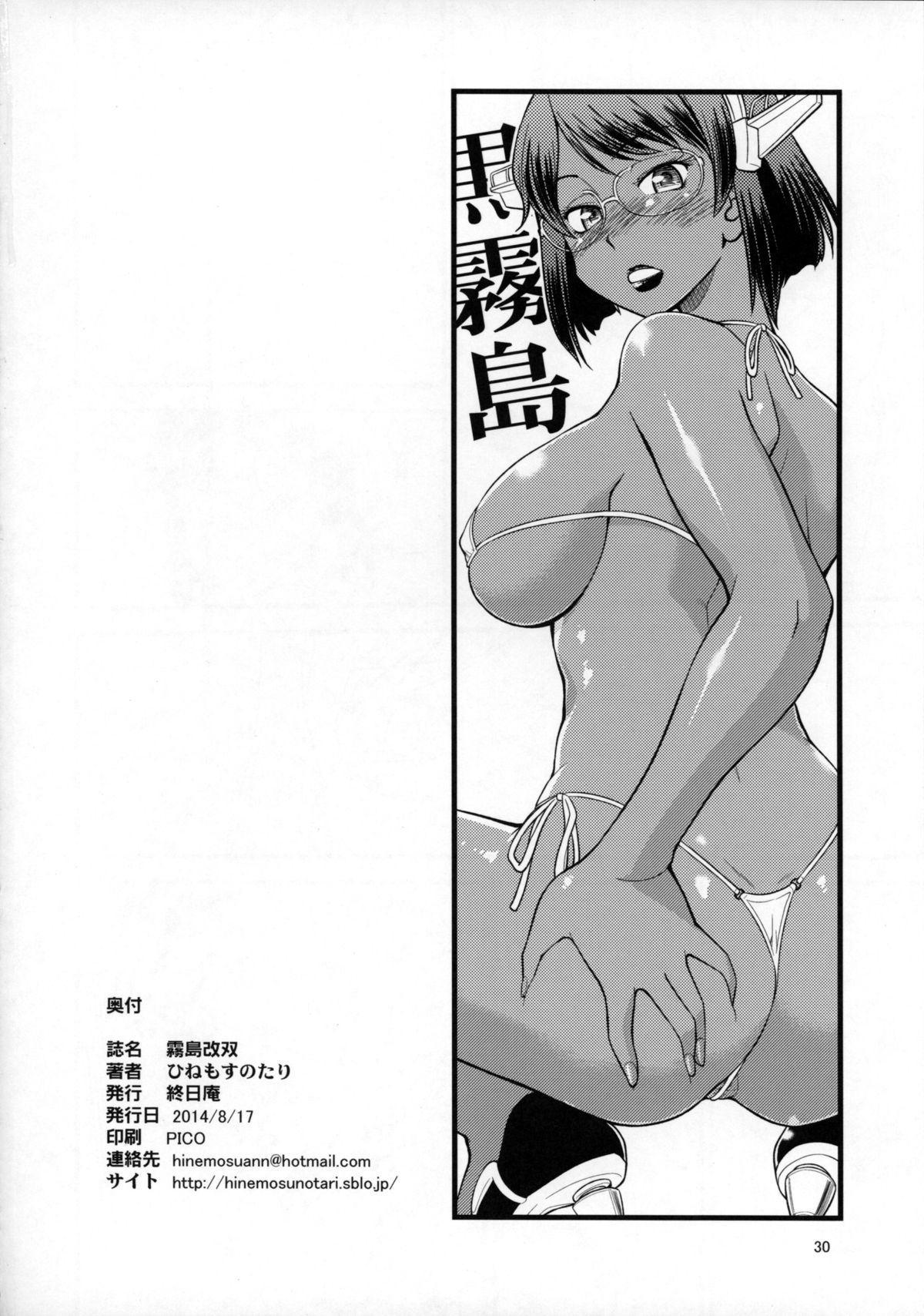 Kirishima Kaisou 28