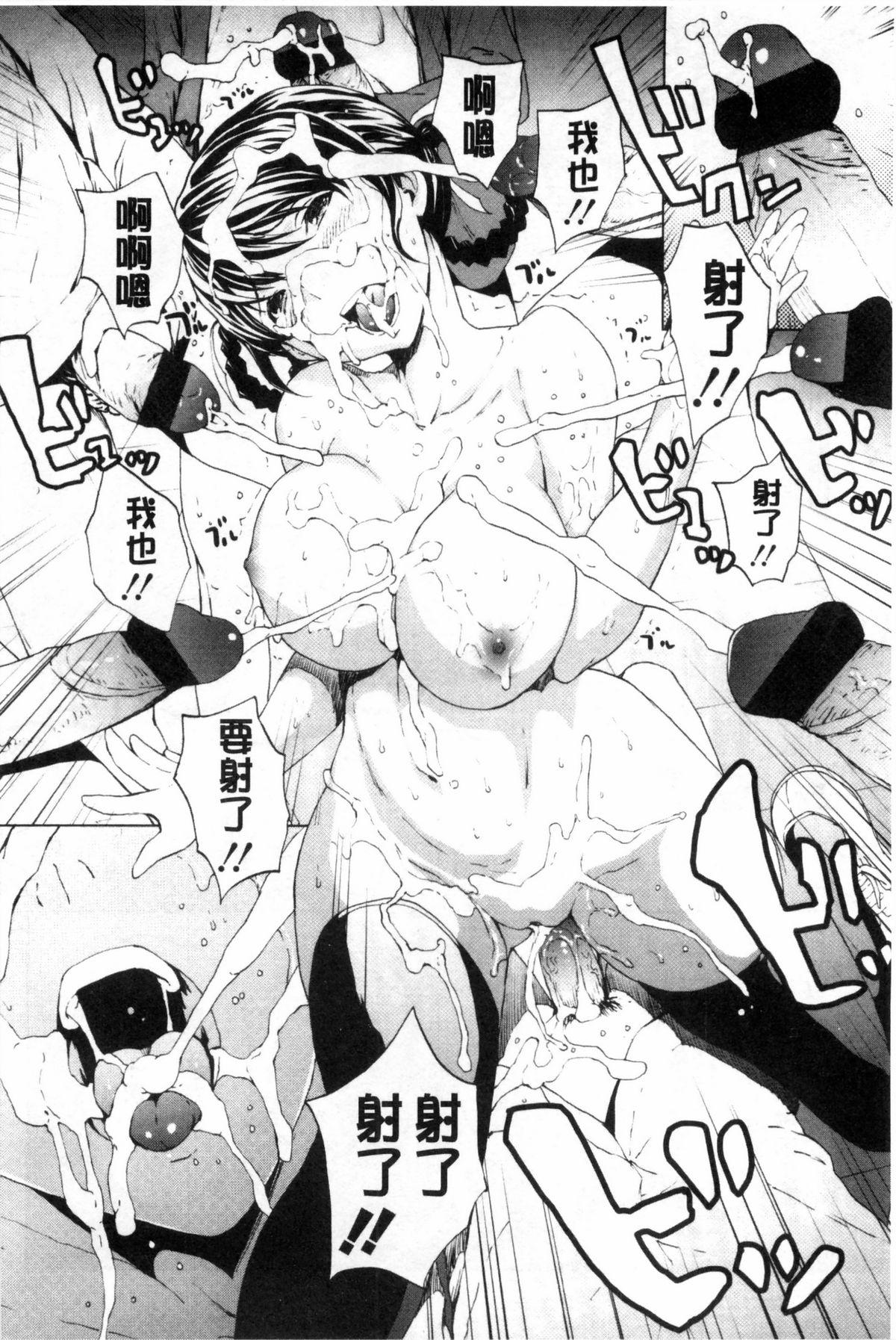 Kairaku Gakuen 144