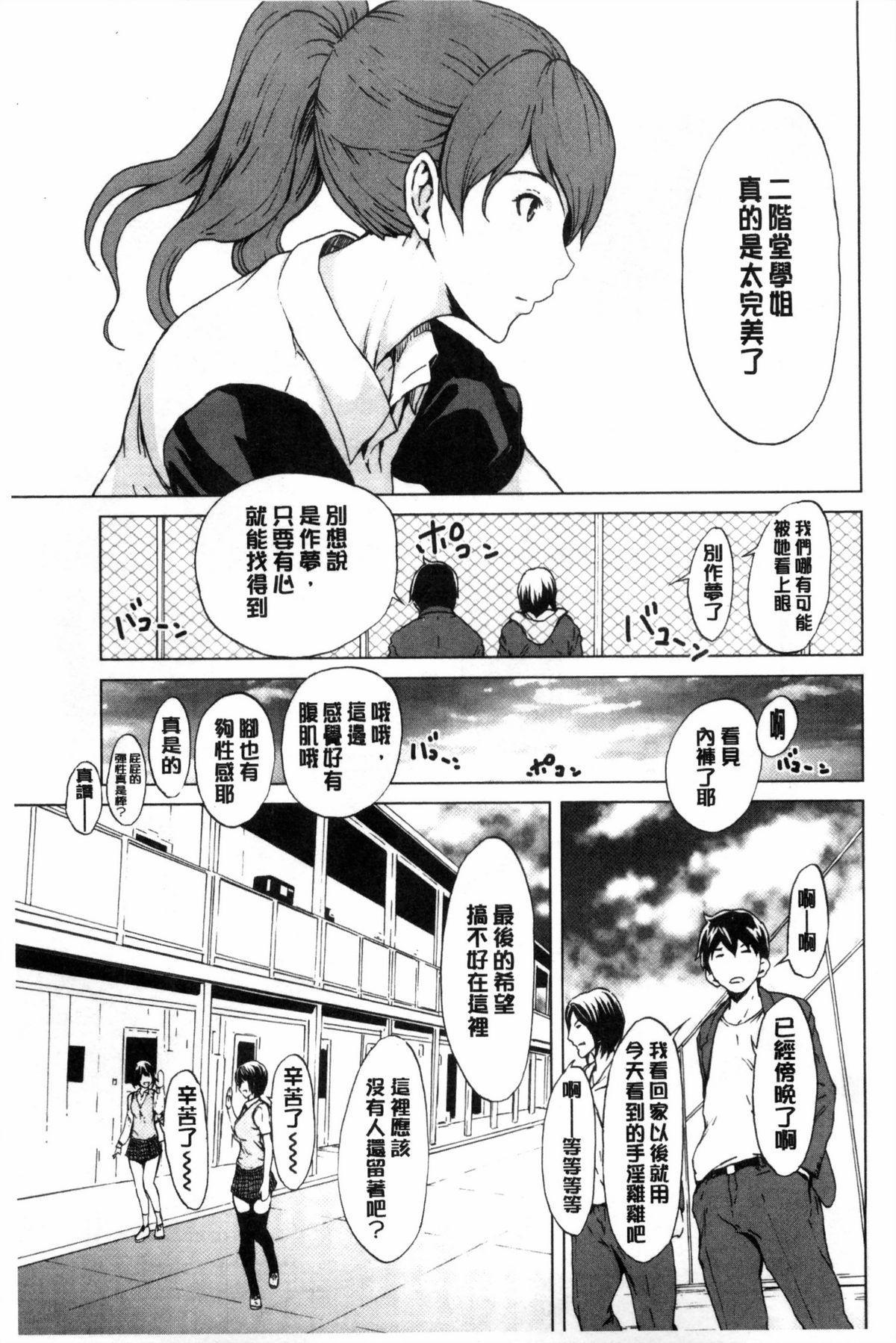 Kairaku Gakuen 149