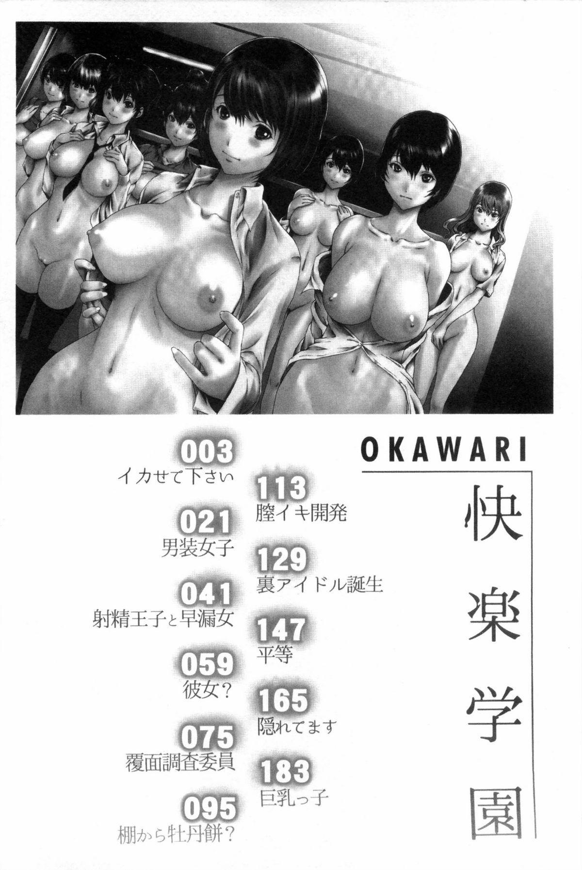 Kairaku Gakuen 2