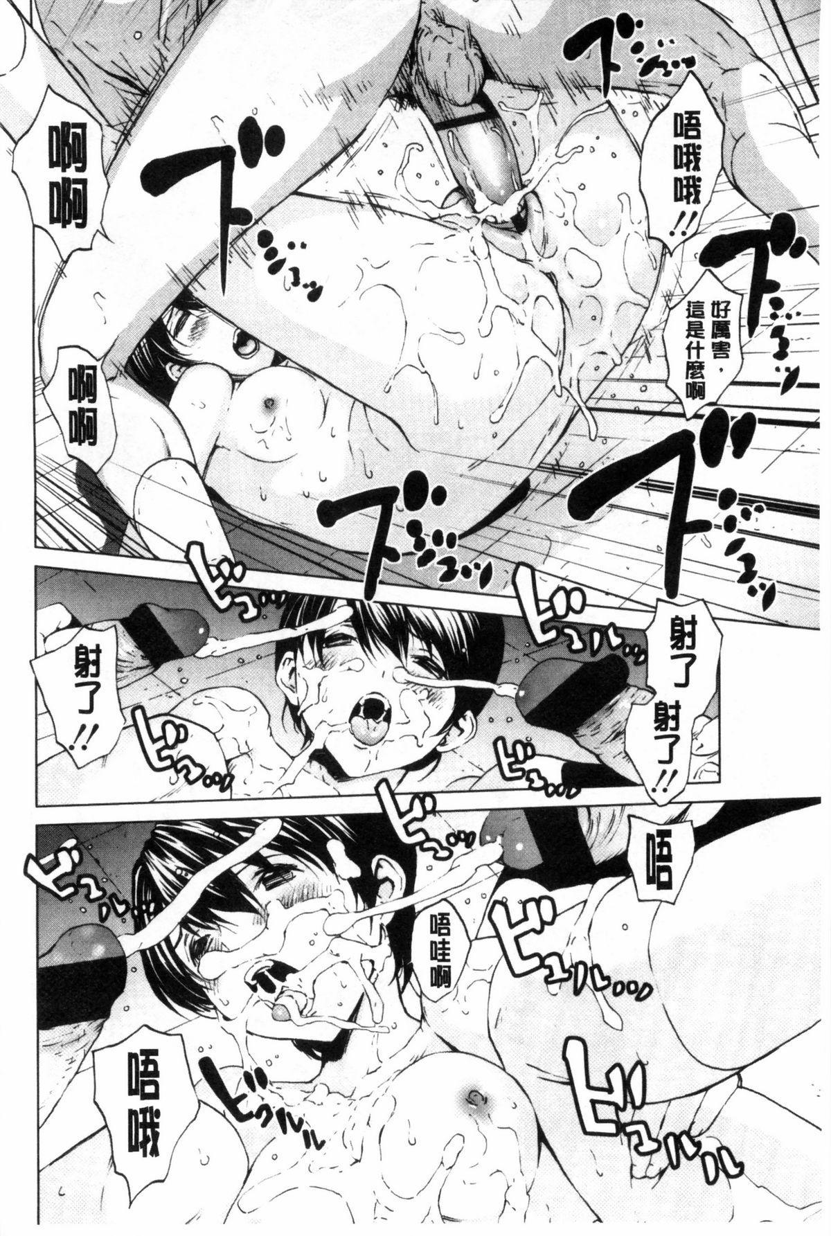 Kairaku Gakuen 38