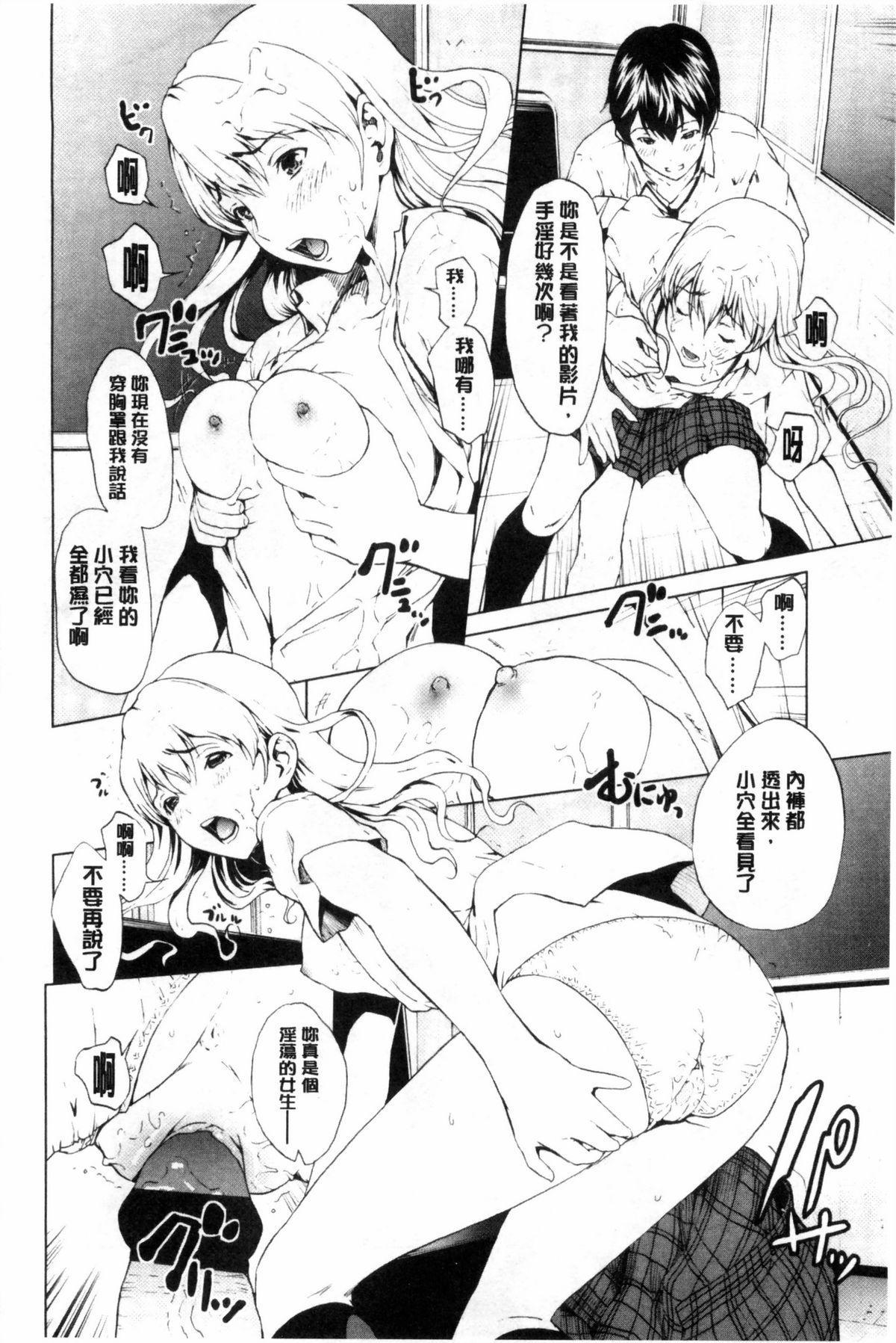 Kairaku Gakuen 52