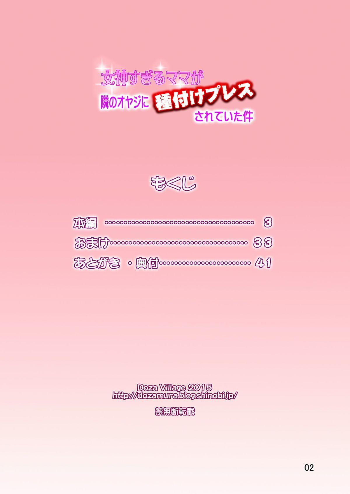 Megami Sugiru Mama ga Tonari no Oyaji ni Tanetsuke Press Sareteita Ken | Mama Was Too Divine So Our Neighbor Did The Mating Press On Her 1