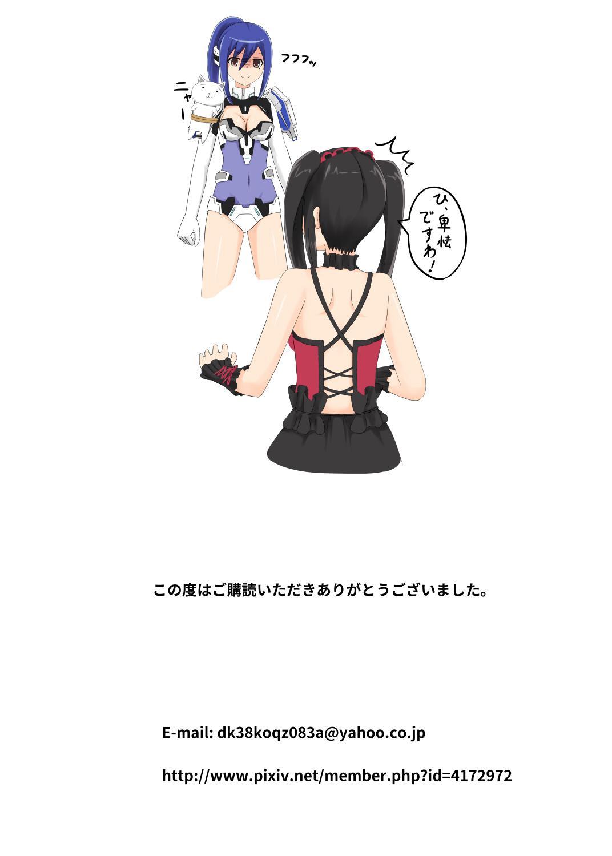 Kyozou-chan Hon 25