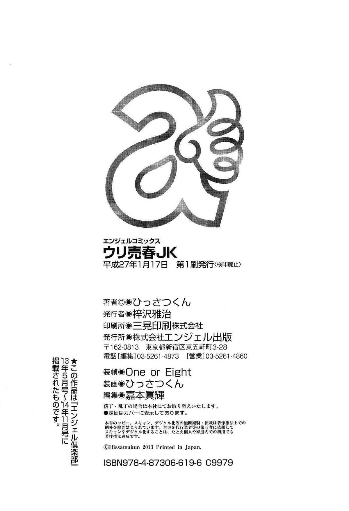 Uri-Uri JK 203