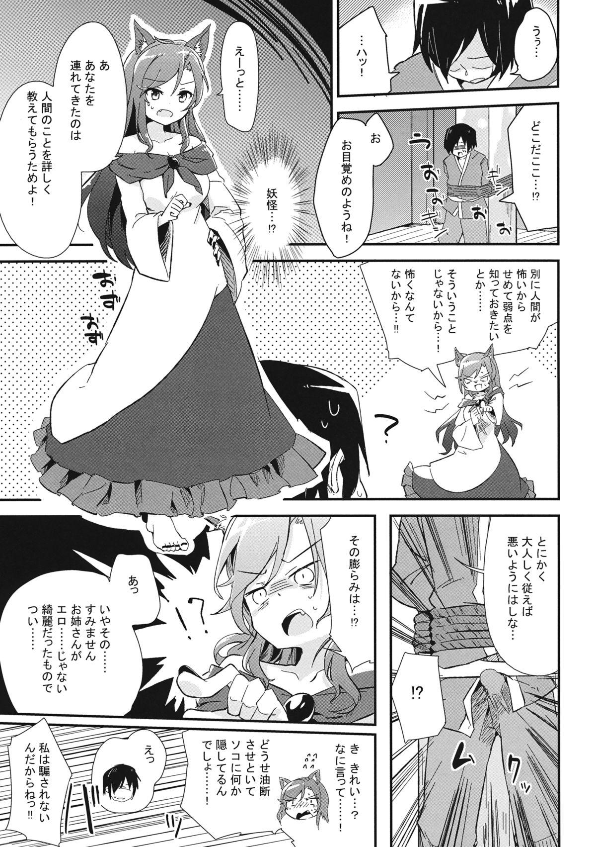 Touhou Muchi Shichu Goudou - Toho joint magazine sex in the ignorant situations 16
