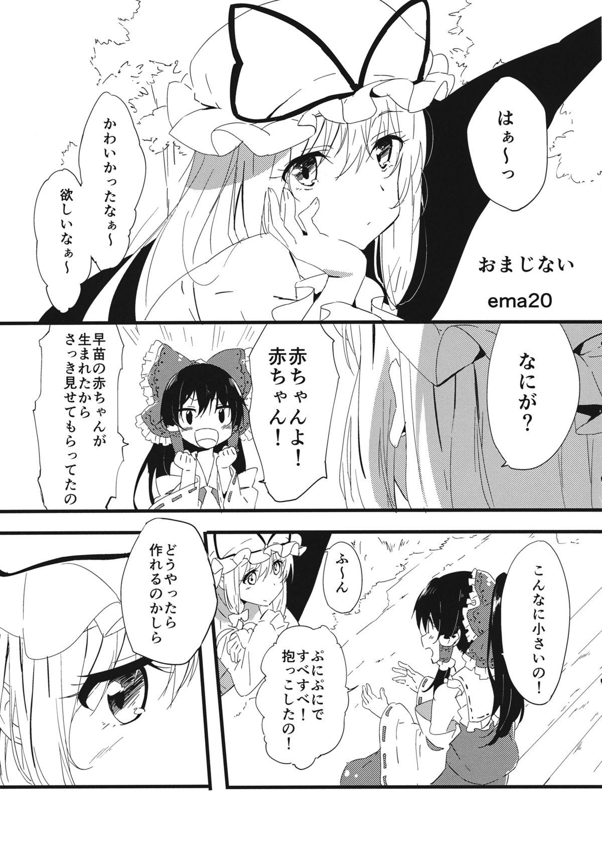 Touhou Muchi Shichu Goudou - Toho joint magazine sex in the ignorant situations 2