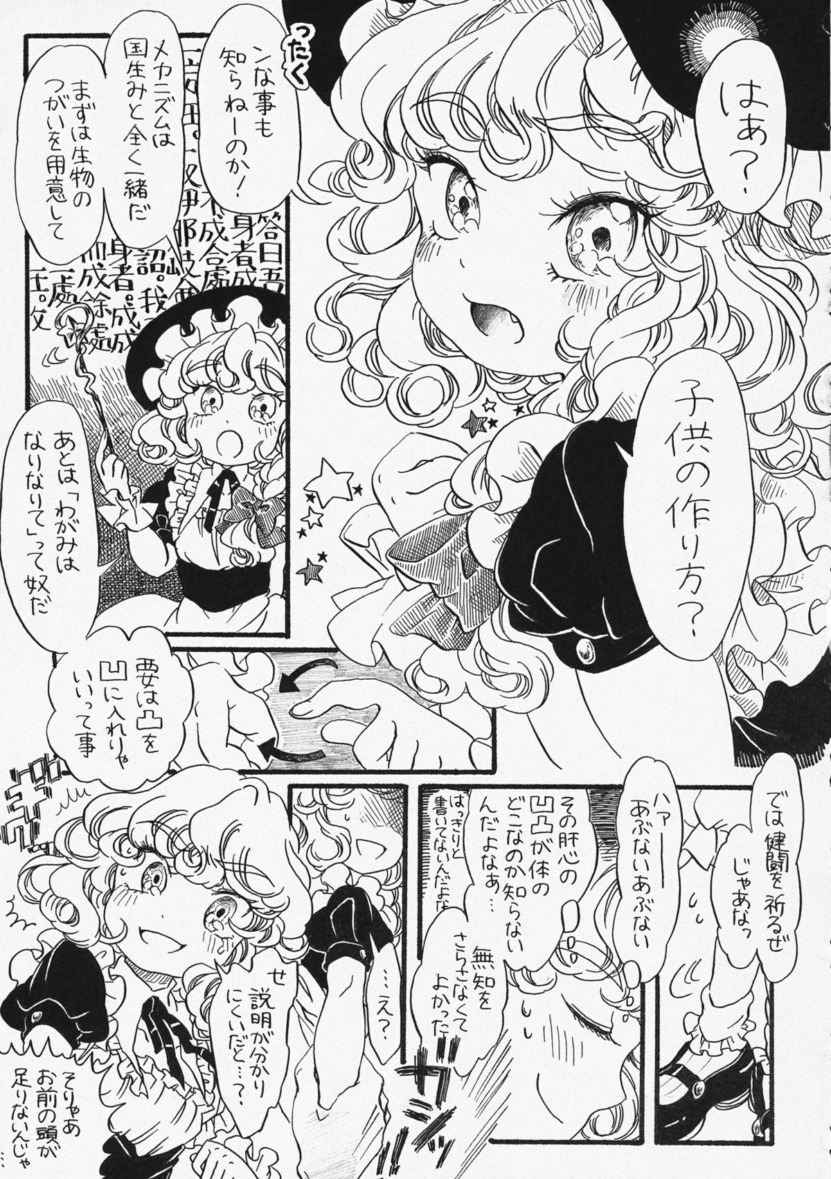 Touhou Muchi Shichu Goudou - Toho joint magazine sex in the ignorant situations 34