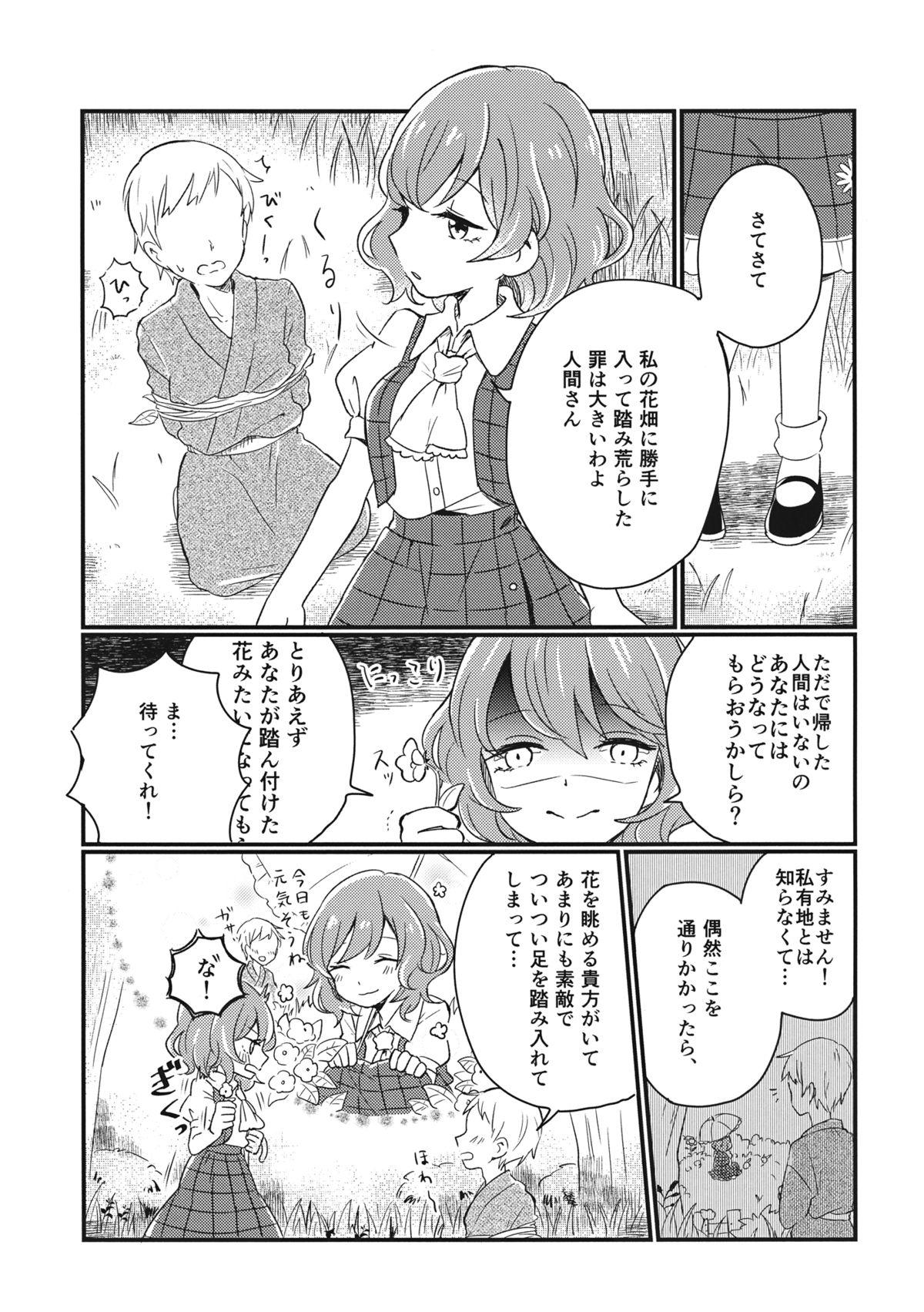 Touhou Muchi Shichu Goudou - Toho joint magazine sex in the ignorant situations 39