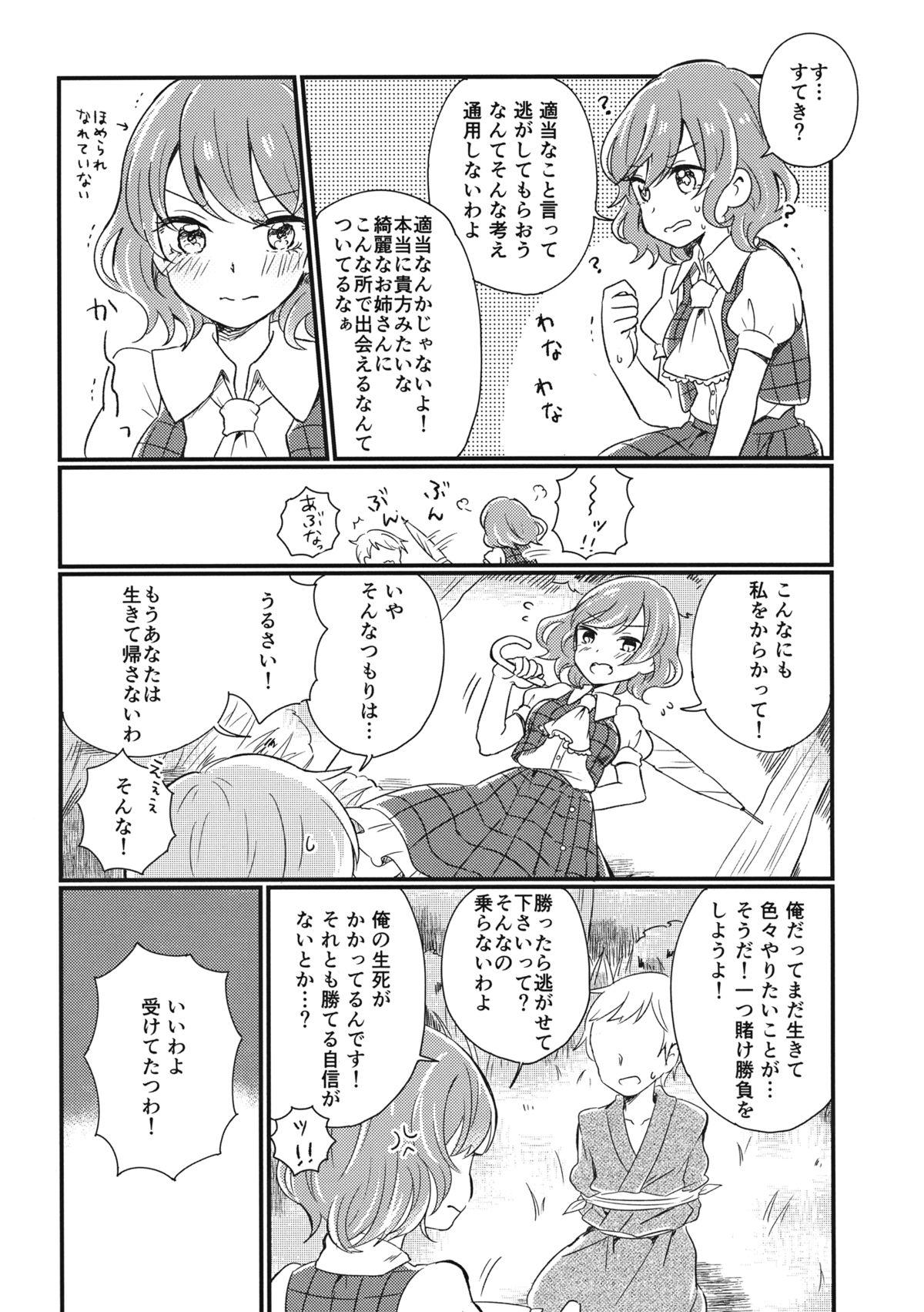 Touhou Muchi Shichu Goudou - Toho joint magazine sex in the ignorant situations 40