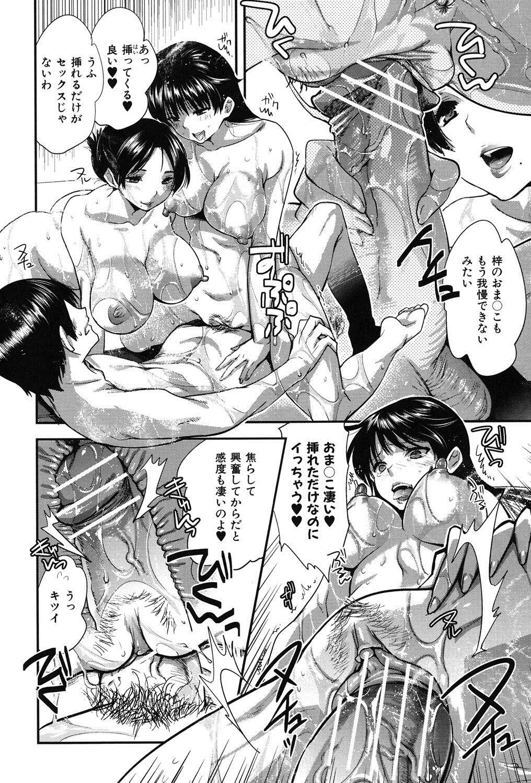 Kanojo no Ijou na Hatsujou 110