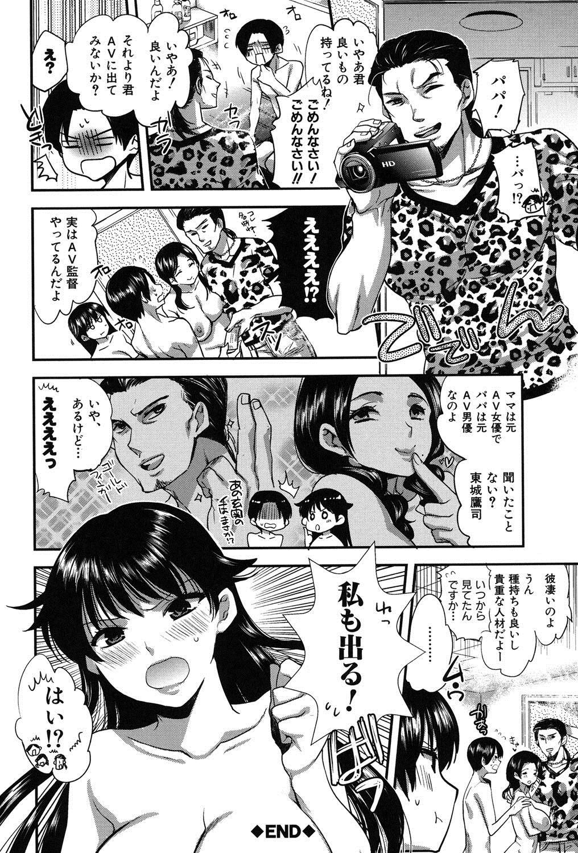 Kanojo no Ijou na Hatsujou 116