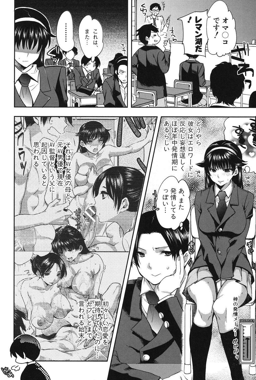 Kanojo no Ijou na Hatsujou 122