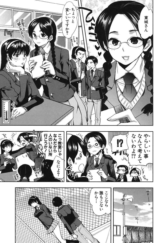 Kanojo no Ijou na Hatsujou 123