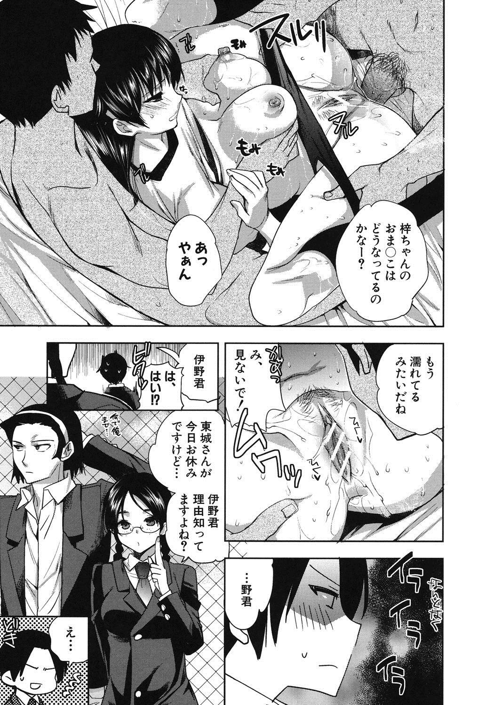 Kanojo no Ijou na Hatsujou 129