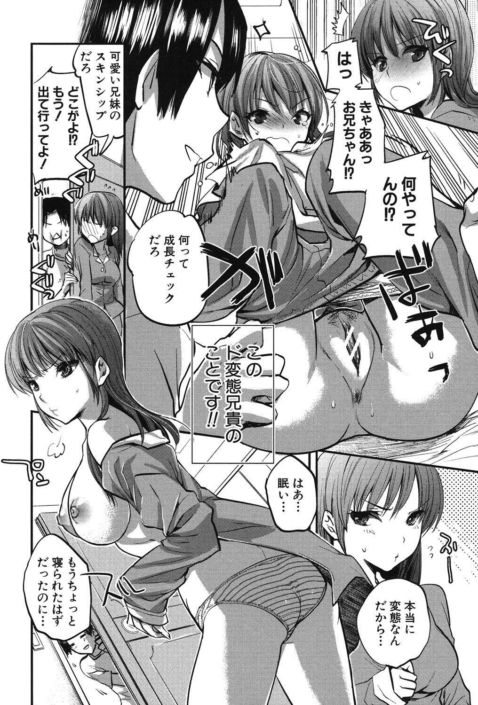 Kanojo no Ijou na Hatsujou 148