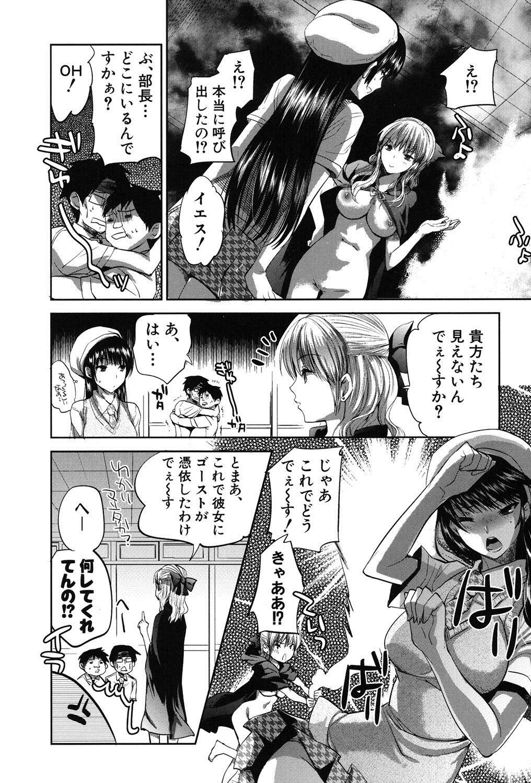 Kanojo no Ijou na Hatsujou 176