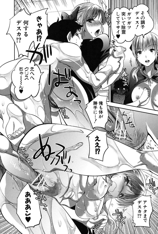 Kanojo no Ijou na Hatsujou 188