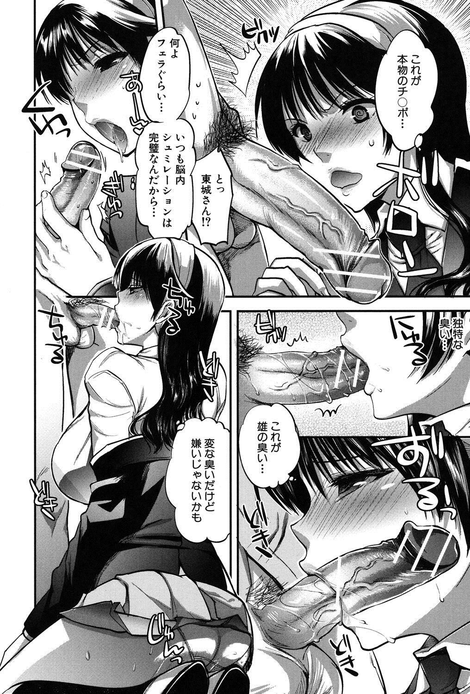Kanojo no Ijou na Hatsujou 18