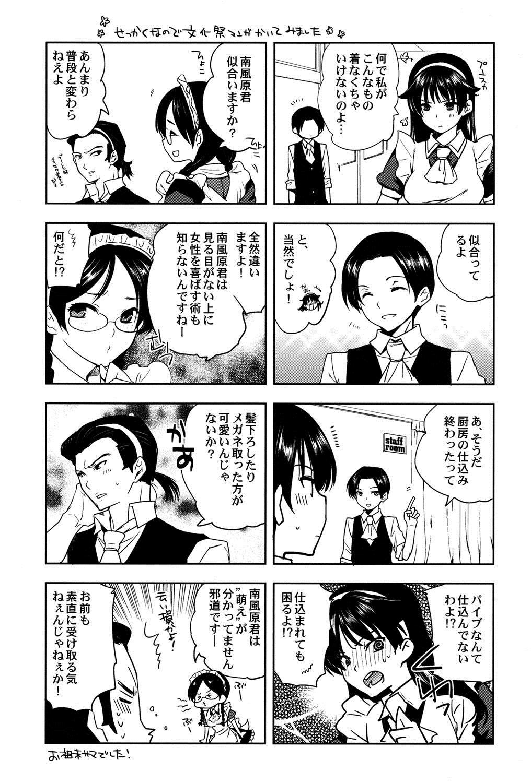 Kanojo no Ijou na Hatsujou 195