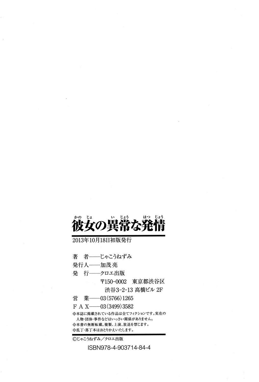 Kanojo no Ijou na Hatsujou 200