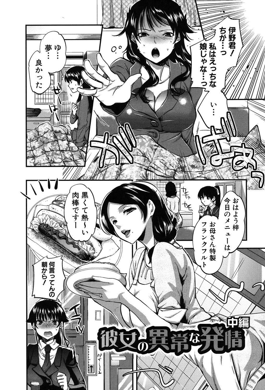 Kanojo no Ijou na Hatsujou 26
