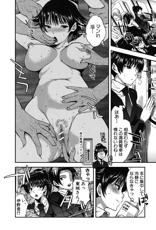 Kanojo no Ijou na Hatsujou 28