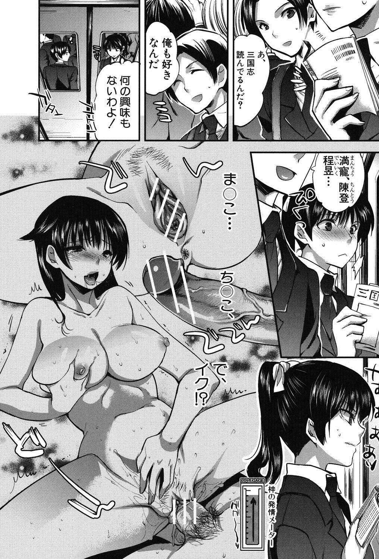 Kanojo no Ijou na Hatsujou 30