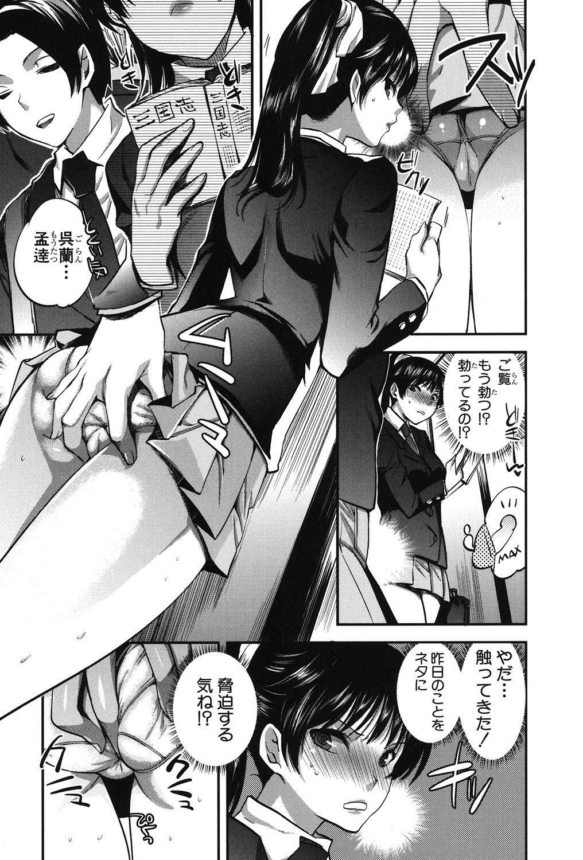 Kanojo no Ijou na Hatsujou 31
