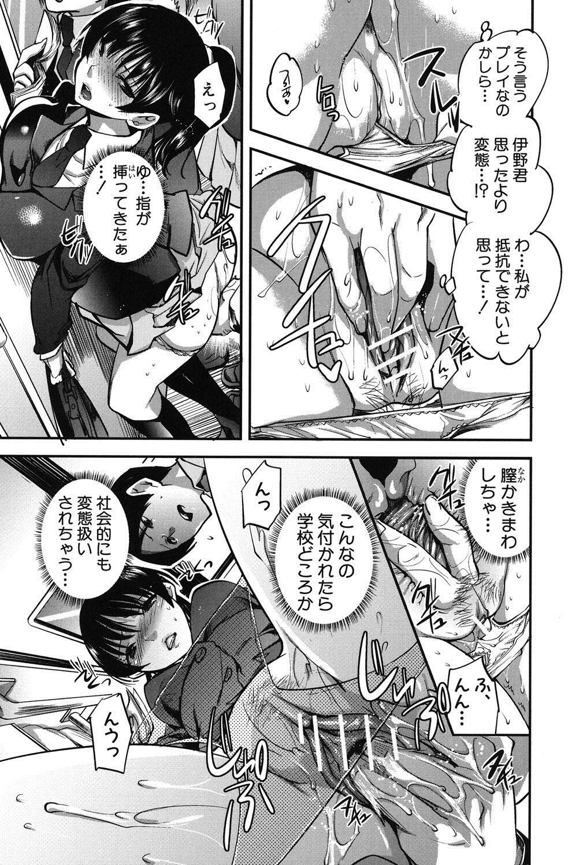 Kanojo no Ijou na Hatsujou 33