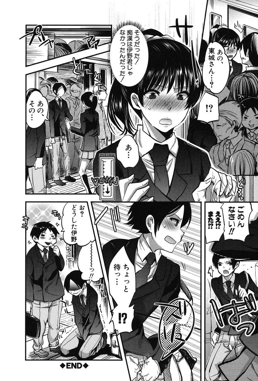 Kanojo no Ijou na Hatsujou 44