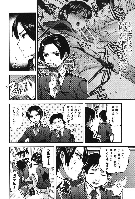 Kanojo no Ijou na Hatsujou 48