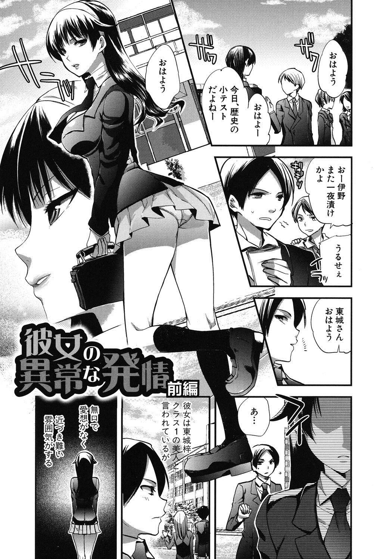 Kanojo no Ijou na Hatsujou 5