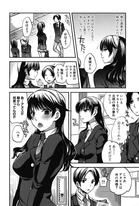 Kanojo no Ijou na Hatsujou 6