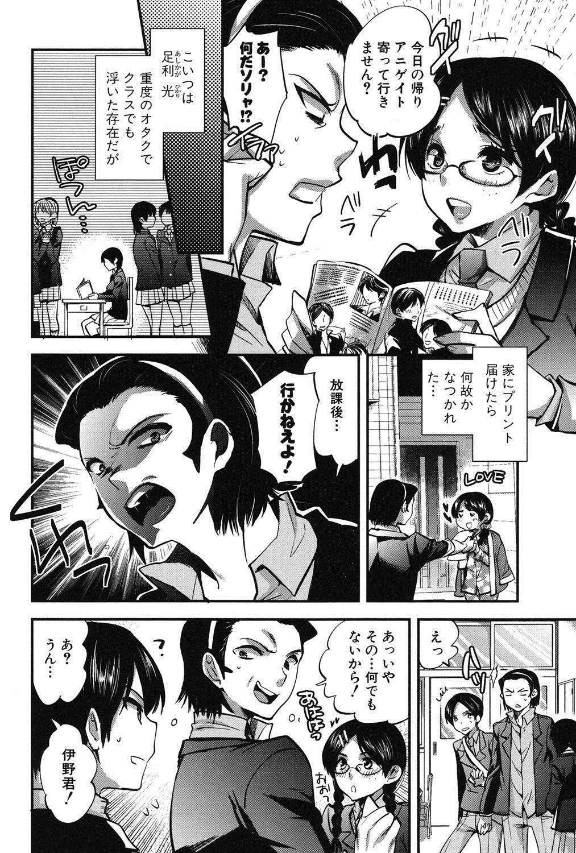 Kanojo no Ijou na Hatsujou 70