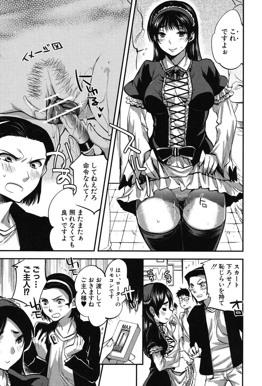 Kanojo no Ijou na Hatsujou 77