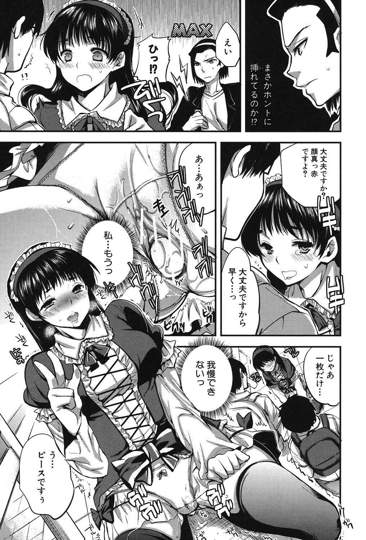 Kanojo no Ijou na Hatsujou 81
