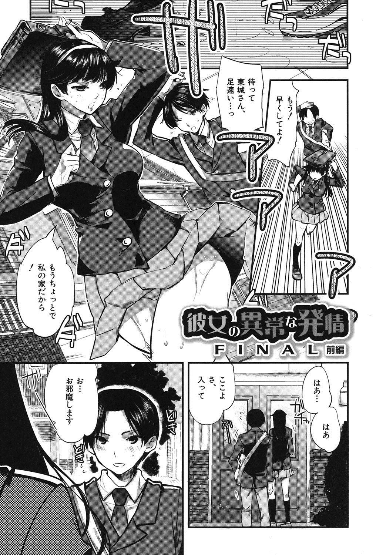 Kanojo no Ijou na Hatsujou 95