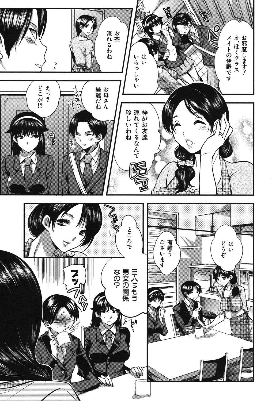 Kanojo no Ijou na Hatsujou 97