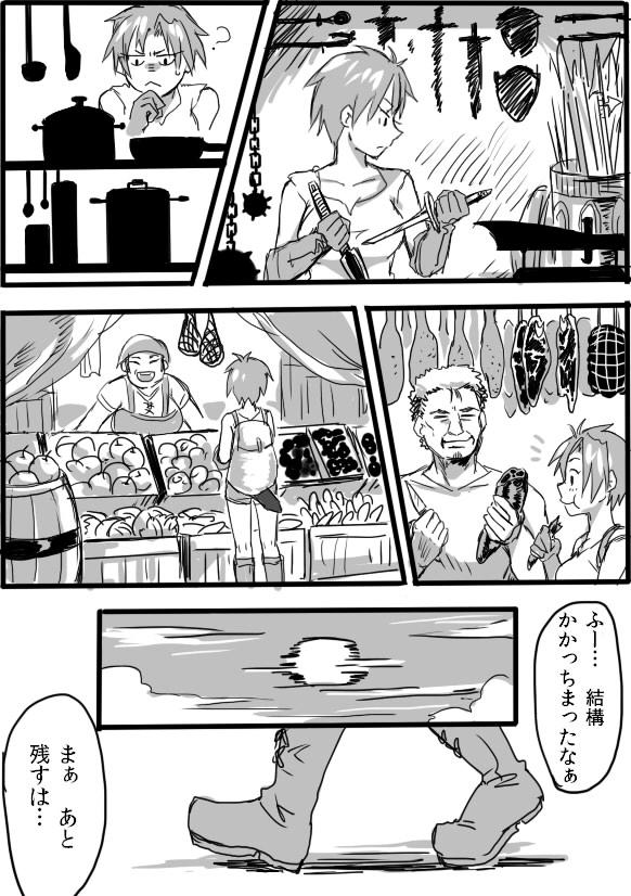 [Saku Jirou] TS-ko to Orc-san Manga 2 10