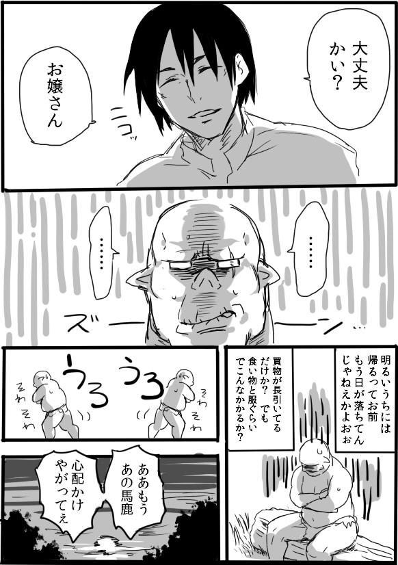 [Saku Jirou] TS-ko to Orc-san Manga 2 12