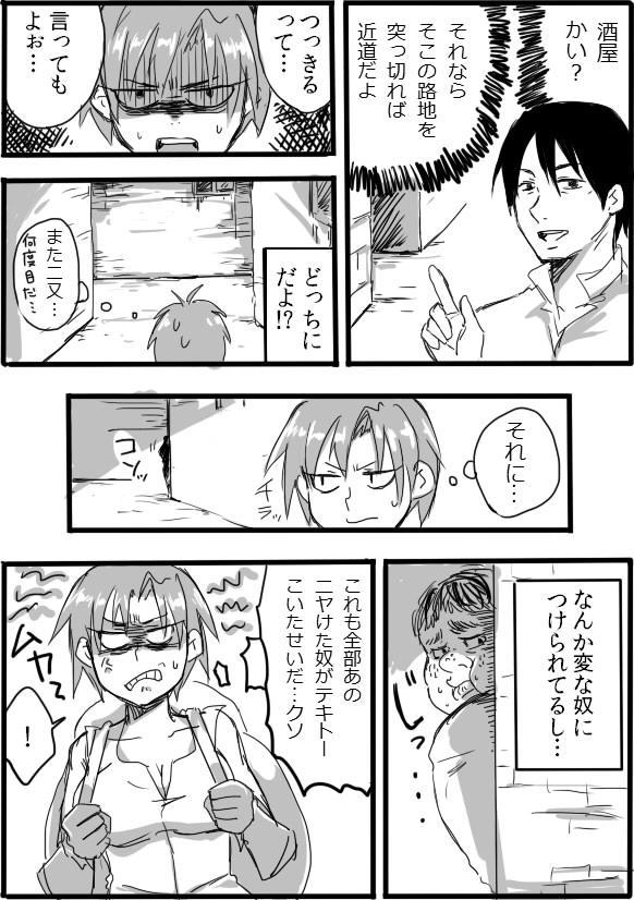 [Saku Jirou] TS-ko to Orc-san Manga 2 13