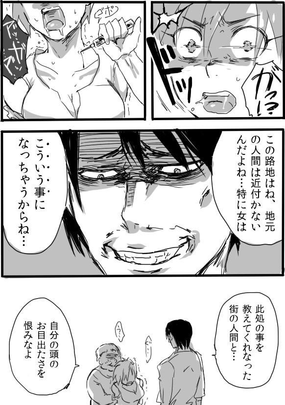 [Saku Jirou] TS-ko to Orc-san Manga 2 15