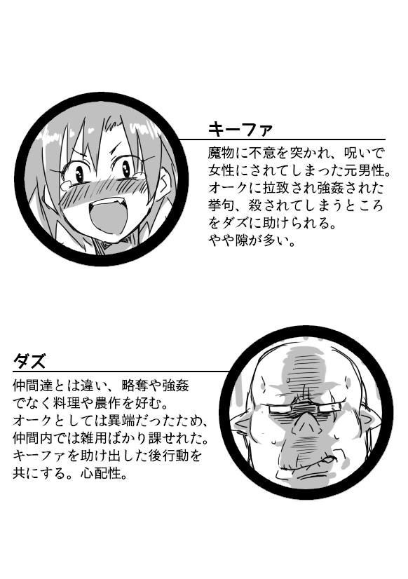 [Saku Jirou] TS-ko to Orc-san Manga 2 1