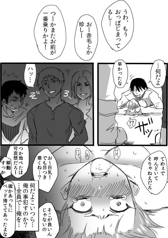 [Saku Jirou] TS-ko to Orc-san Manga 2 27
