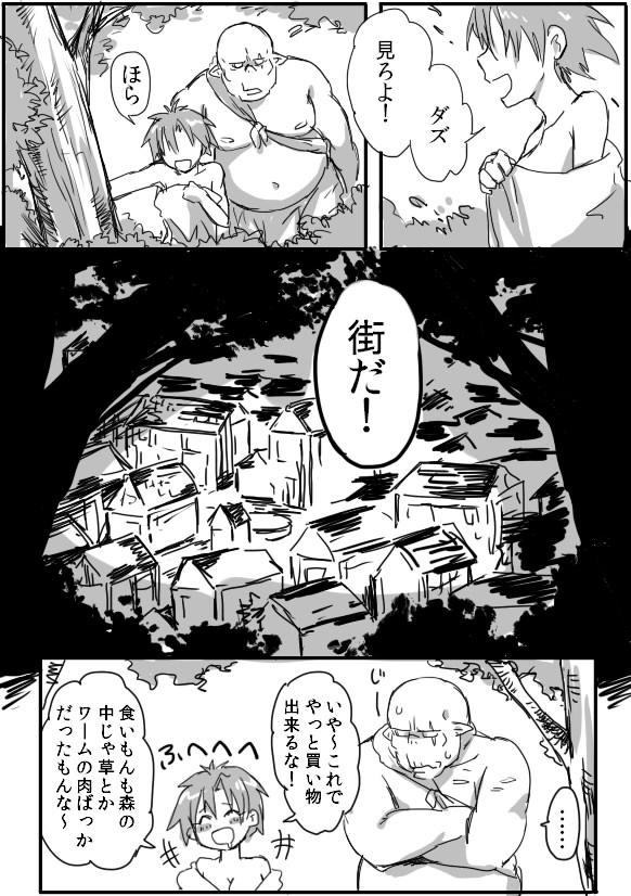 [Saku Jirou] TS-ko to Orc-san Manga 2 2